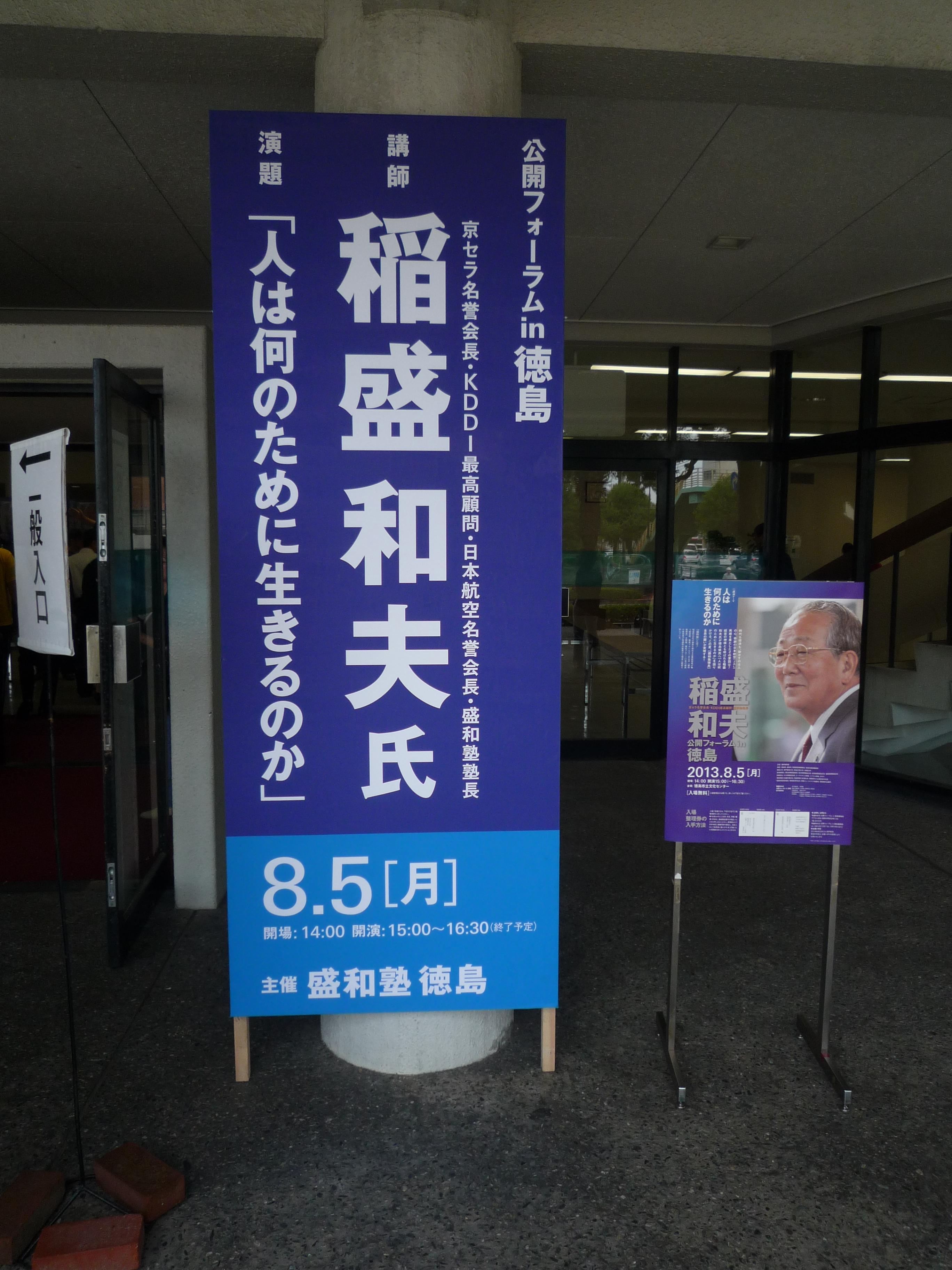 京セラ・稲盛和夫さんの講演
