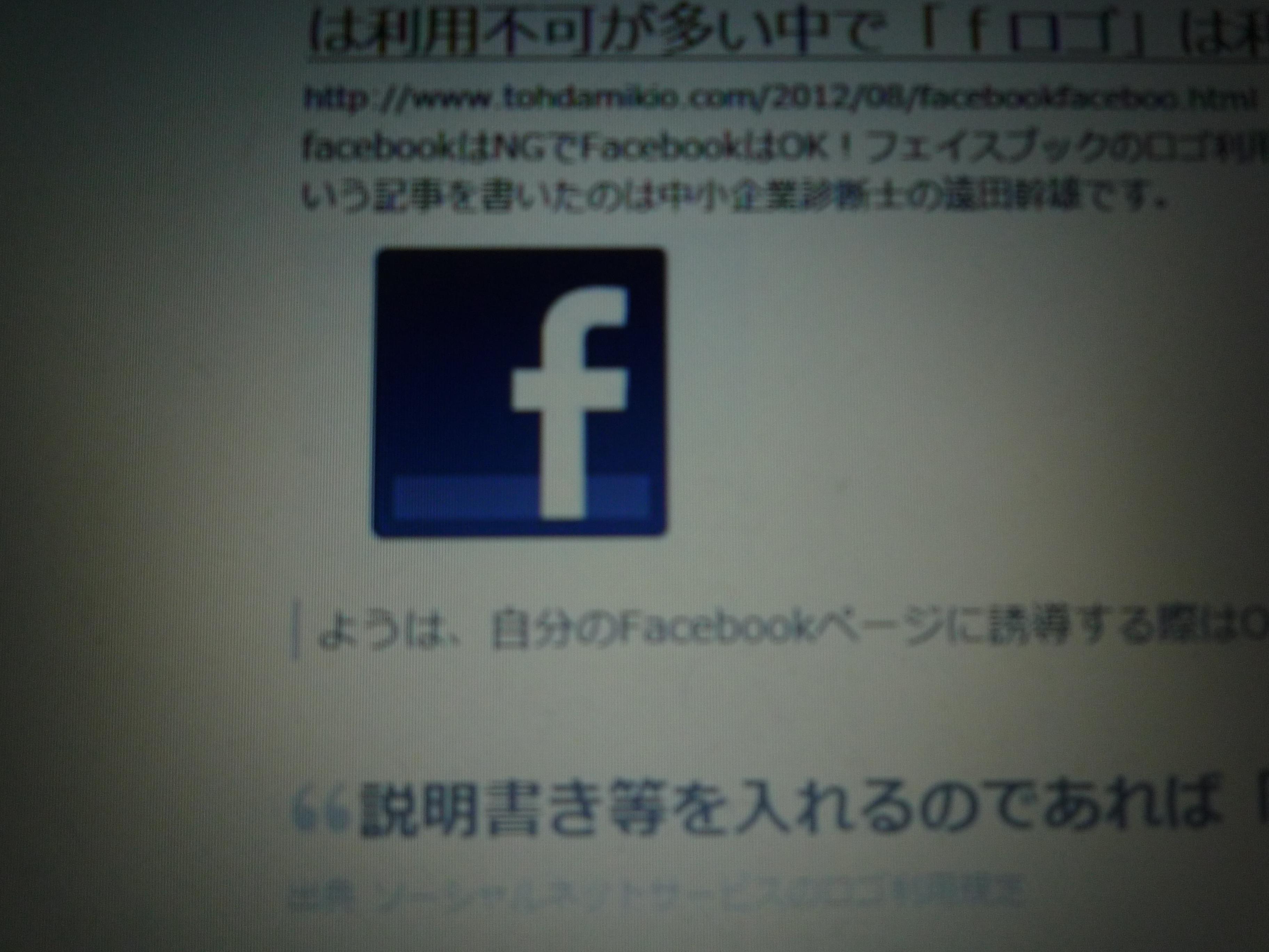 フェイスブックの恋