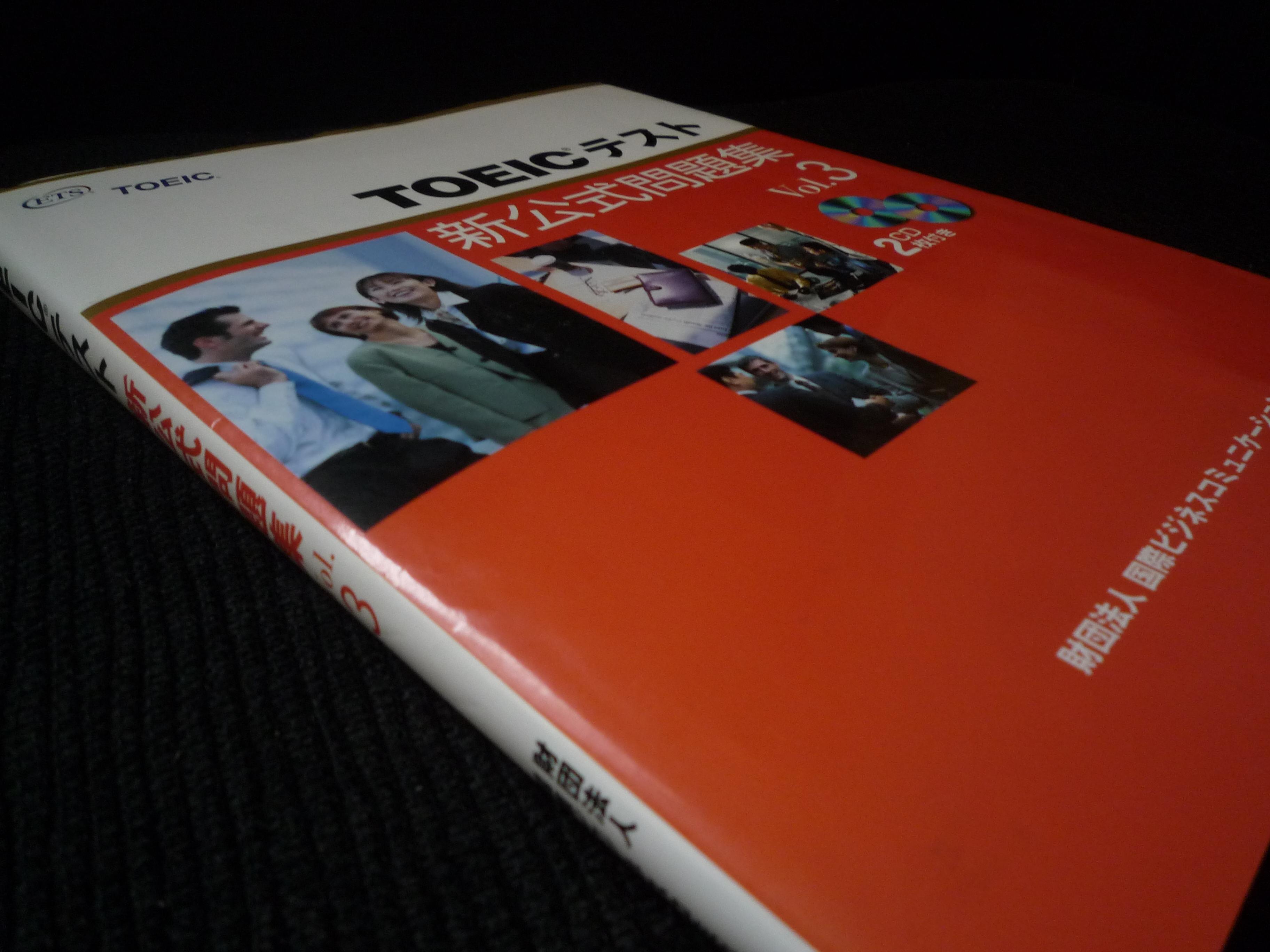 TOEIC高得点への勉強法