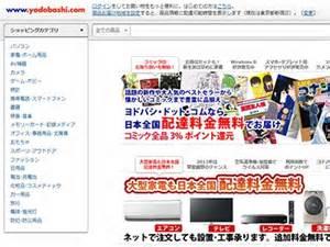 送料無料! ヨドバシがネットショッピングでAmazonを猛追