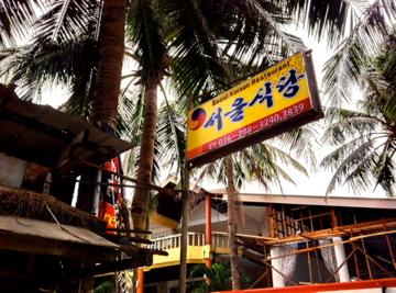 韓国ウォン安?フィリピン留学ブーム終了? セブ島から韓国人が消えた